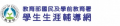 教育部國民及學前教育署學生生涯輔導網