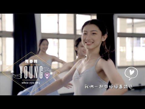 「青春舞YOUNG」反毒宣導MV-校園明星站出來(小劉以豪、小青峰…)