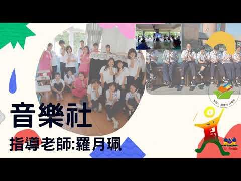 image of 東山國中 卓越的 社團(音樂社)