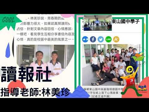 image of 東山國中 卓越的 社團(讀報社)