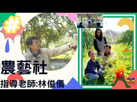 image of 東山國中 卓越的 社團(農藝社)