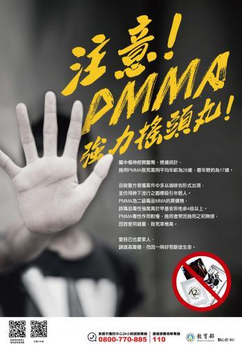 PMMA強力搖頭丸海報